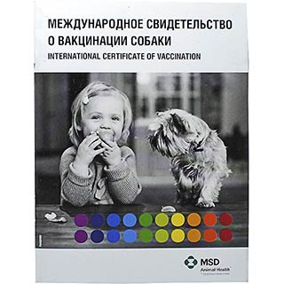 Международное свидетельство о вакцинации, собаки (ветеринарный паспорт)