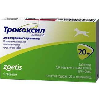Трококсил, 20 мг, уп. 2 таблетки