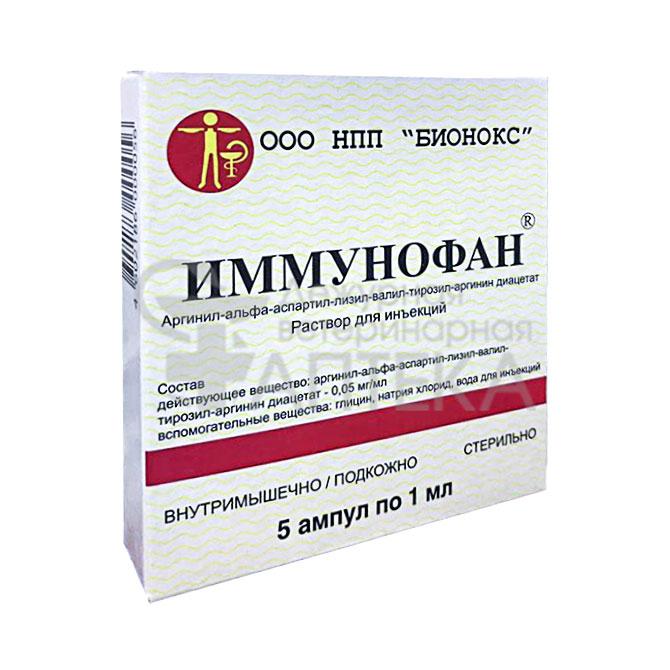 Иммунофан для Животных - Купить с Доставкой по Москве