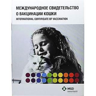 Международное свидетельство о вакцинации, кошки (ветеринарный паспорт)