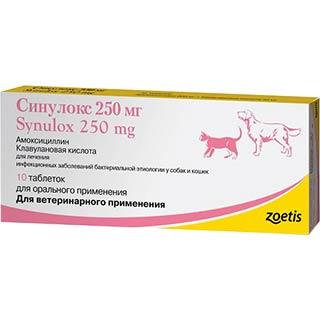 Синулокс, 250 мг для собак и кошек, уп. 10 таблеток