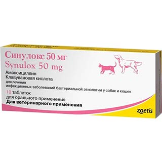 Синулокс, 50 мг для собак и кошек, уп. 10 таблеток