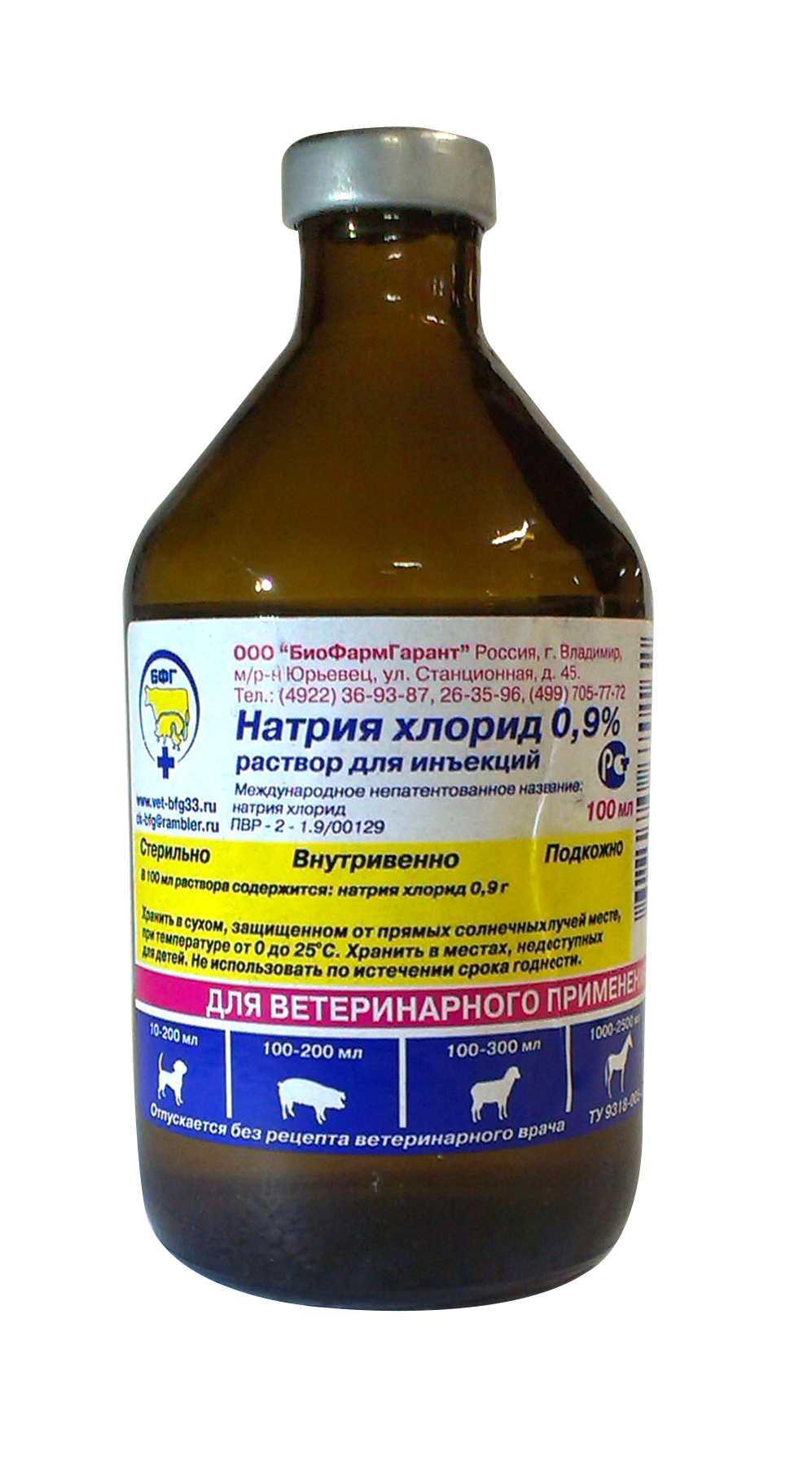 Натрия хлорид / Физраствор (раствор изотонический 0,9% ...