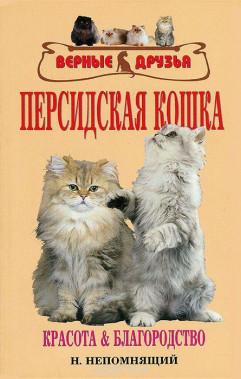 """Книга """"Персидская кошка. Красота и благородство"""" Н. Непомнящий"""