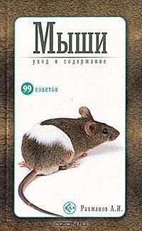 """Книга """"Мыши. Уход и содержание"""" А.И. Рахманов"""