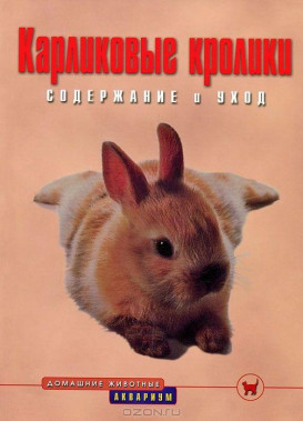 """Книга """"Карликовые кролики"""" Д. Альтман"""