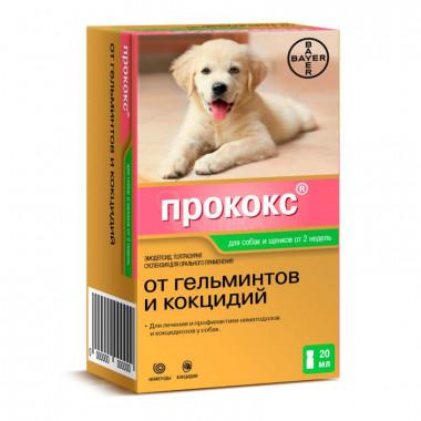 Прококс, для собак и щенков суспензия, фл. 20 мл