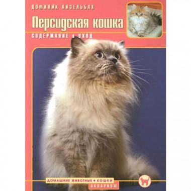 """Книга """"Персидская кошка"""" Д. Кизельбах"""