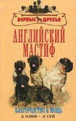"""Книга """"Английский мастиф. Благородство и мощь"""" Д. Олиф, Л. Сей"""