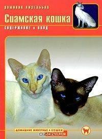 """Книга """"Сиамская кошка"""" Д. Кизельбах"""