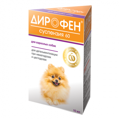 Дирофен, 60 для собак суспензия, фл. 10 мл